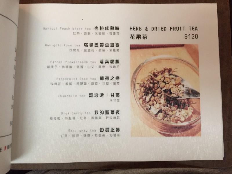 新北永和,永安市場站的 3C CAFE 菜單上的花果茶