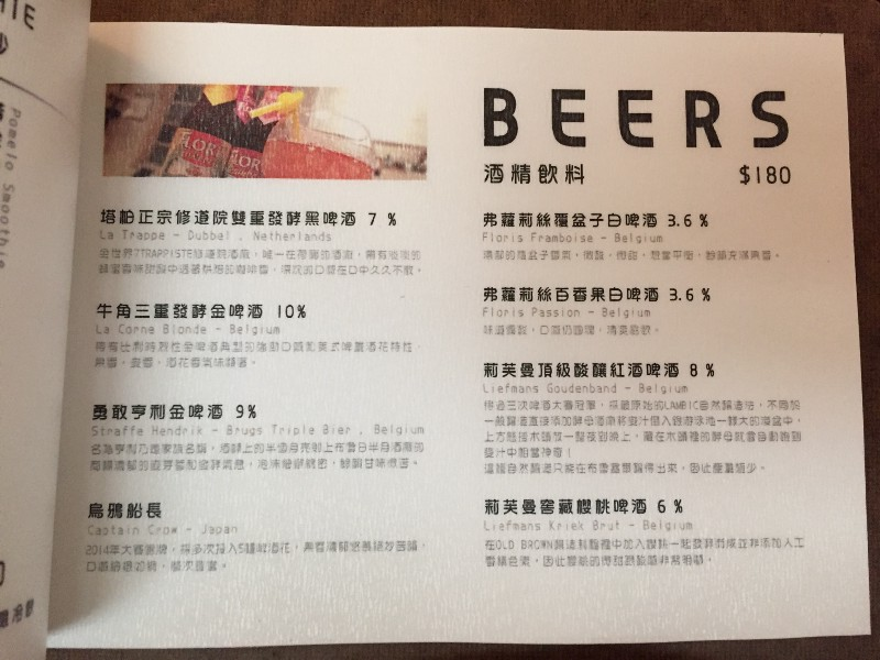新北永和,永安市場站的 3C CAFE 菜單上有啤酒。