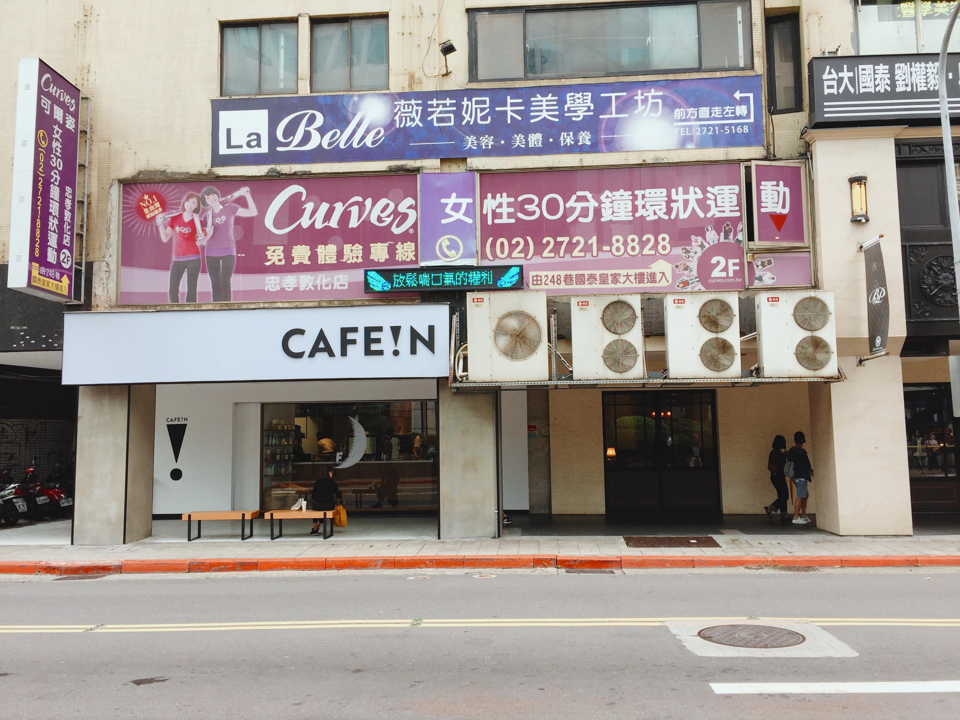台北東區冠軍咖啡店「 CAFE!N 硬咖啡 」,藝伎只要新台幣150元