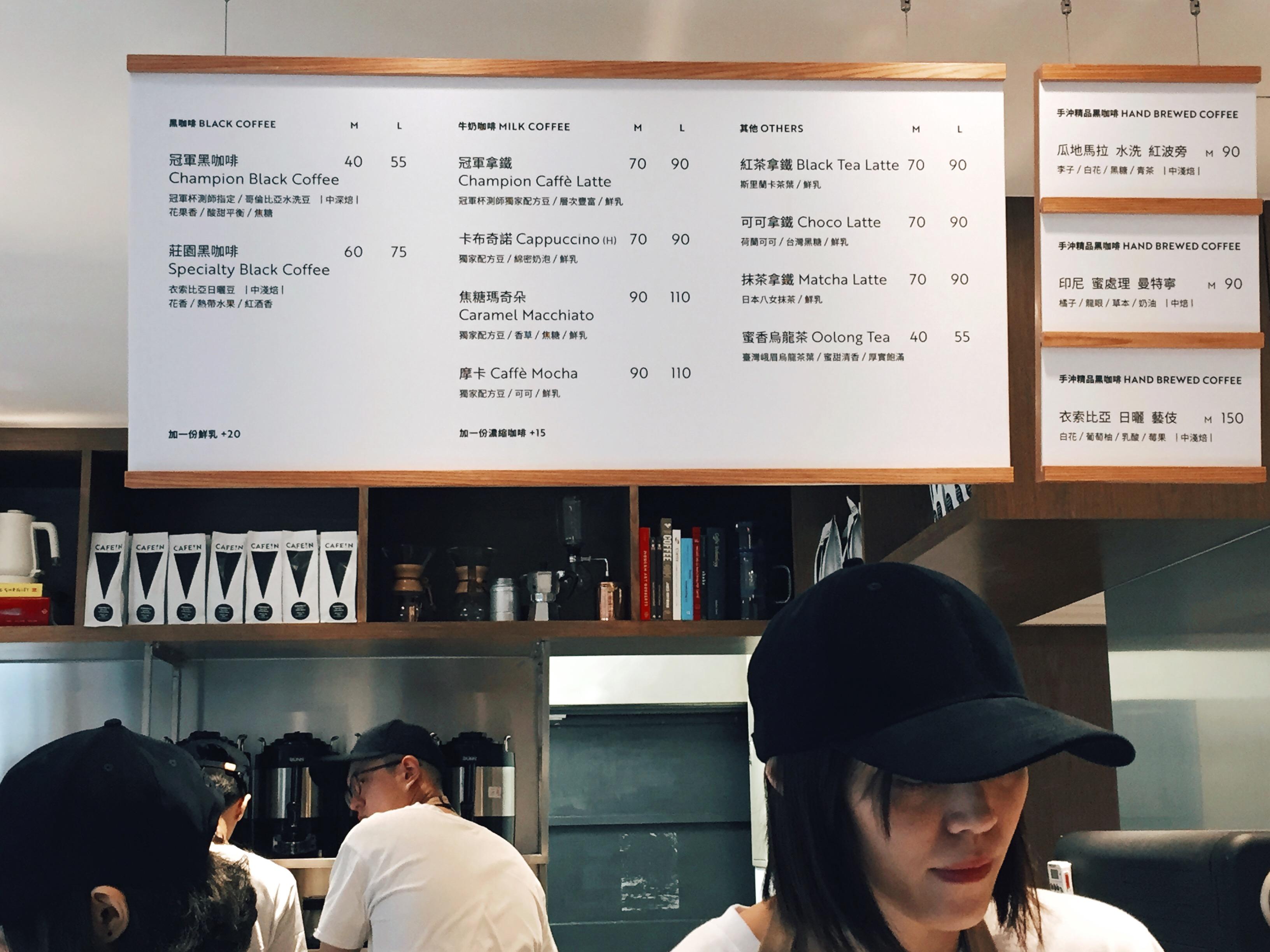 CAFE!N 飲品菜單