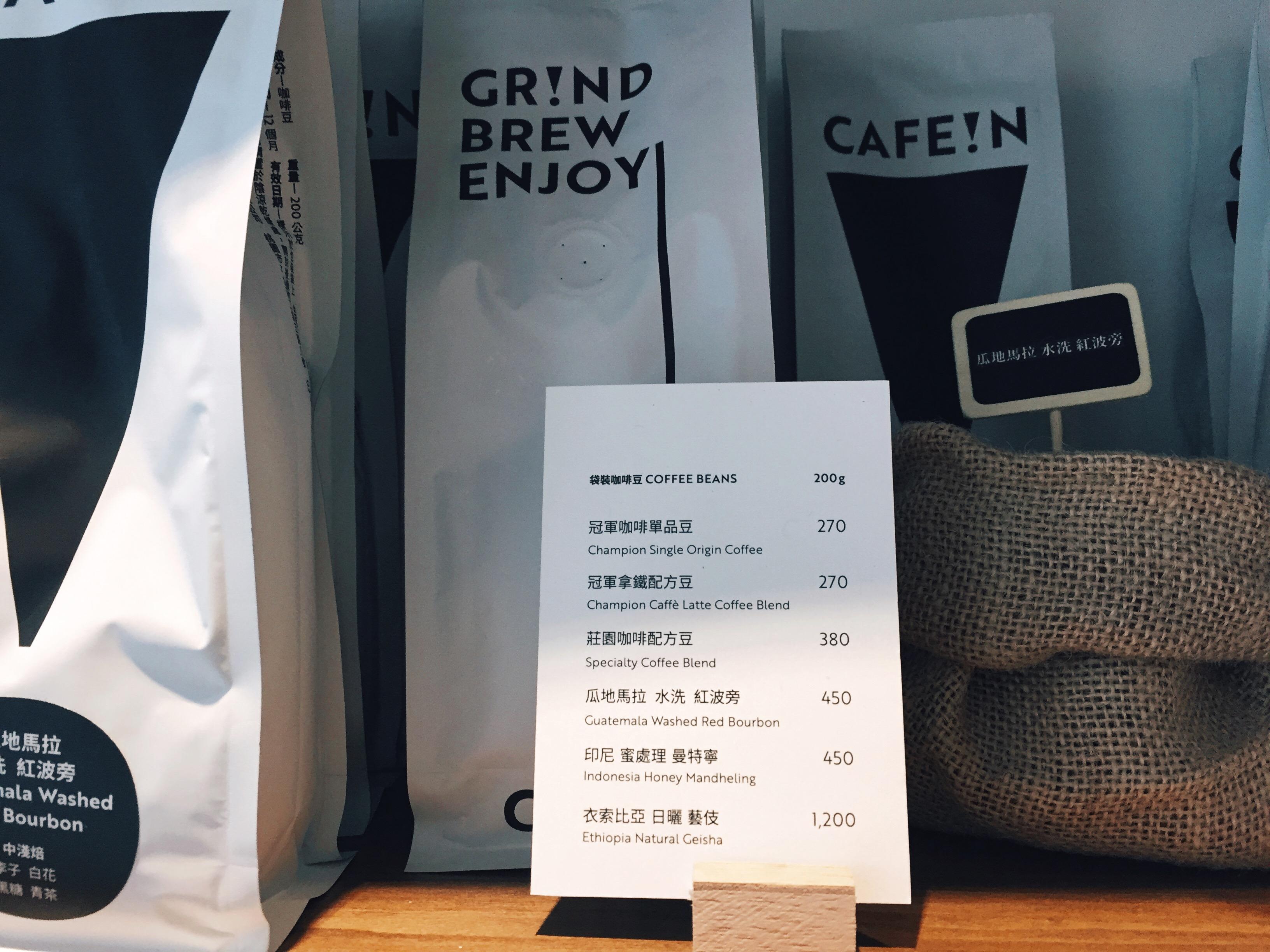 精品咖啡豆單與價格