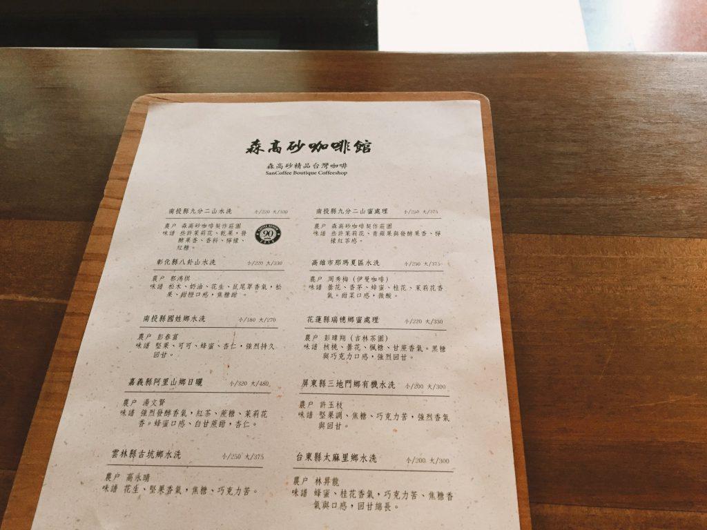 森高莎咖啡館的精品咖啡菜單,裡頭的咖啡都是來自台灣!