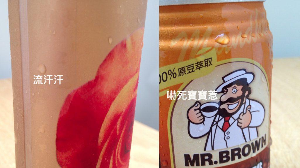 伯朗咖啡-曼特寧咖啡-馥蕾樂咖啡-流汗