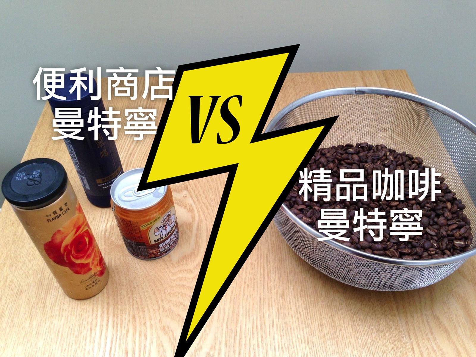 ★ 精品咖啡曼特寧 vs 罐裝咖啡曼特寧 ★ 大亂鬥!