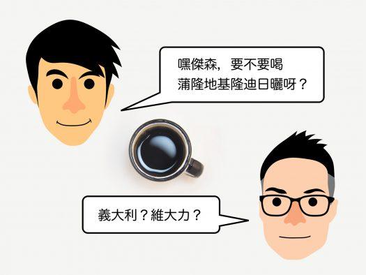精品咖啡的名稱-新手選豆指南-咖啡市集-咖啡豆-產地-日曬處理法-非洲