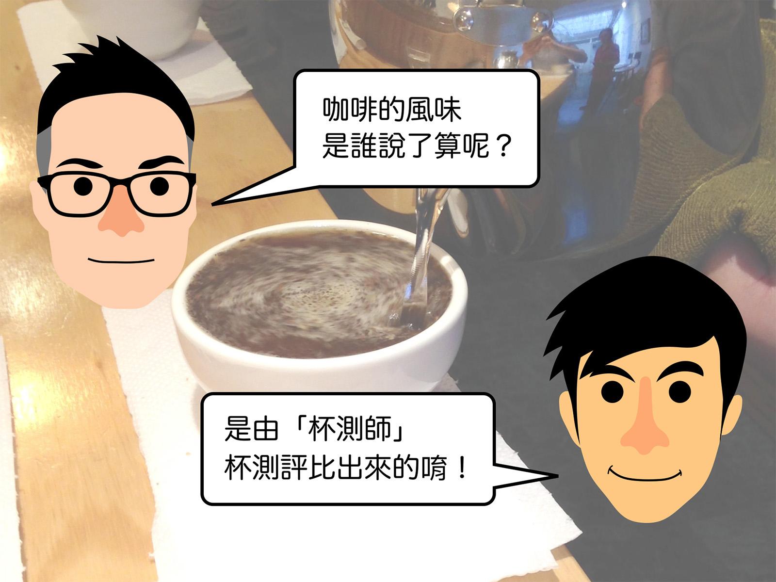 【咖啡新手專區】如何公平測量精品咖啡的風味?那就是杯測!
