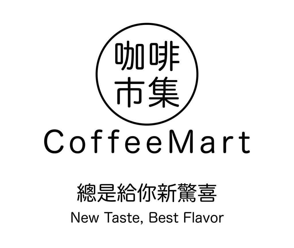 咖啡市集-CoffeeMart-新鮮現烘-接單現烘-精品咖啡-咖啡豆-香港-澳門-台灣