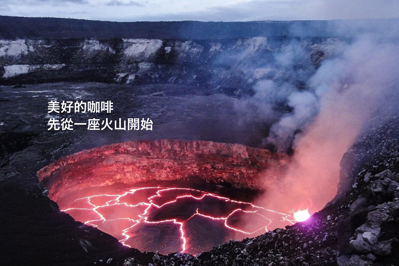 你知道咖啡種植的土壤左右了咖啡風味嗎?讓我們用火山土壤來種咖啡!