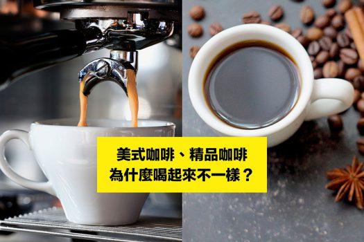 美式咖啡-精品咖啡-手沖咖啡-義式咖啡-口感-口味-風味-比較-咖啡豆-咖啡市集-台灣-香港-澳門