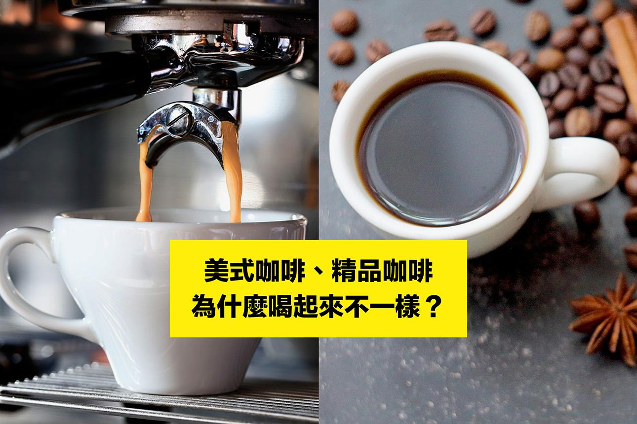 為什麼美式咖啡喝起來和精品咖啡不一樣?