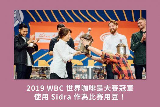 2019 世界咖啡師大賽冠軍 使用 Sidra 咖啡豆-精品咖啡-手沖咖啡
