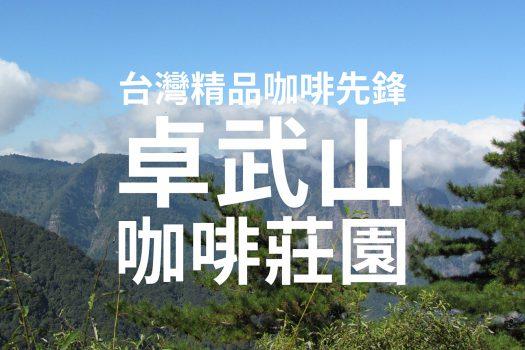 台灣阿里山卓武山咖啡莊園-精品咖啡-咖啡莊園-台灣咖啡-手沖咖啡-咖啡市集-CoffeeMart