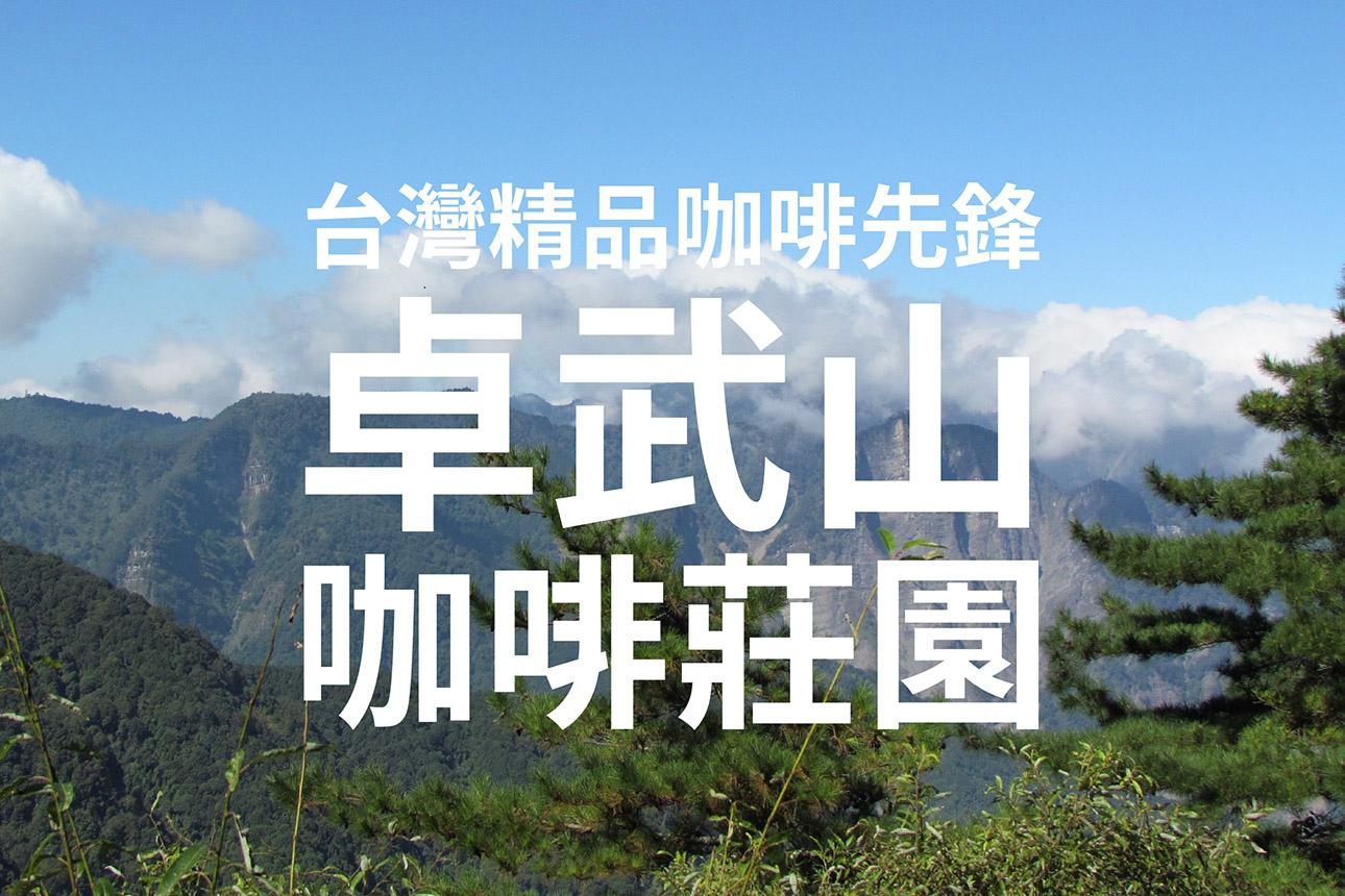 台灣精品咖啡的先鋒:卓武山咖啡莊園
