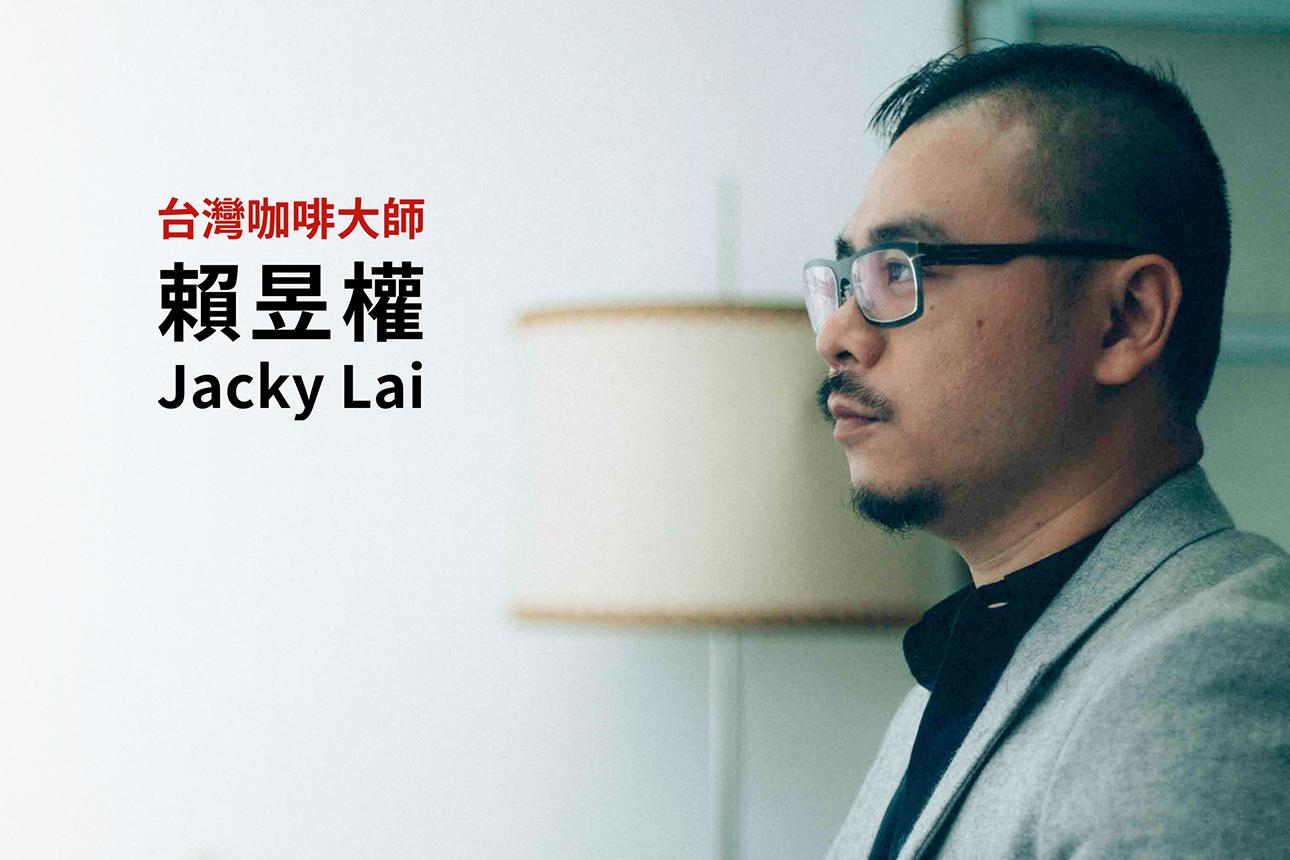 烘豆起家的台灣咖啡大師:賴昱權 Jacky Lai